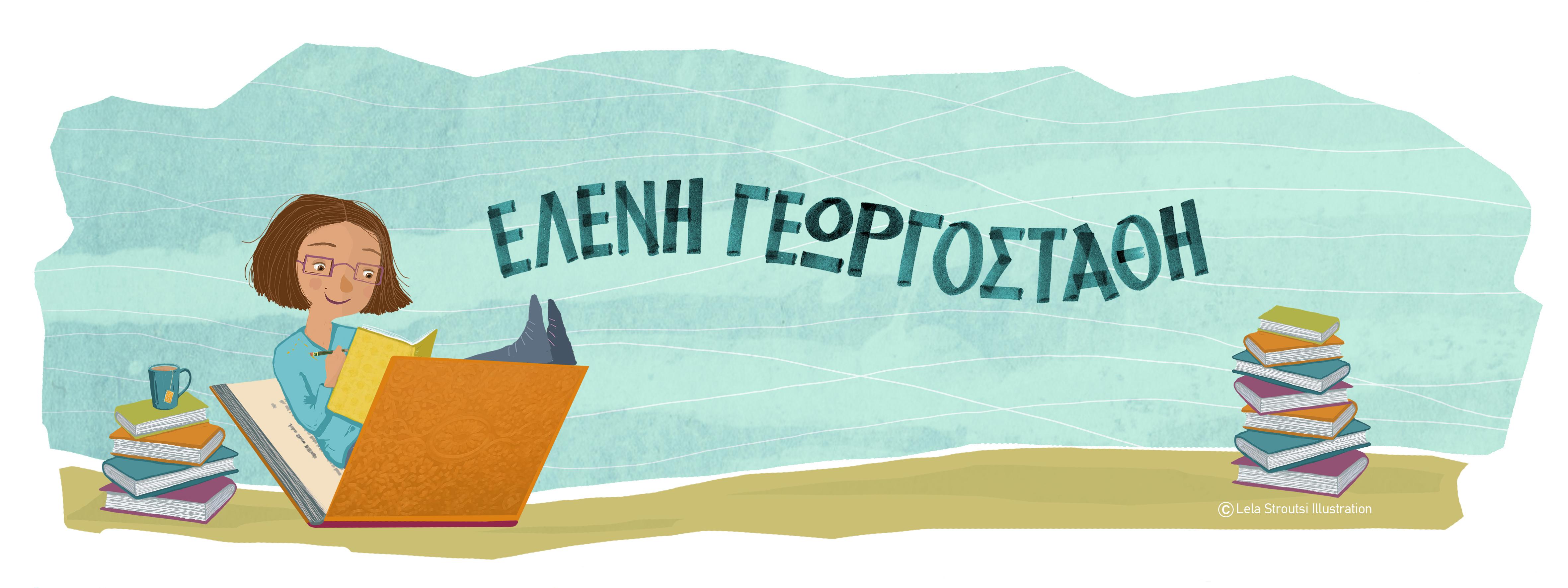 Ελένη Γεωργοστάθη
